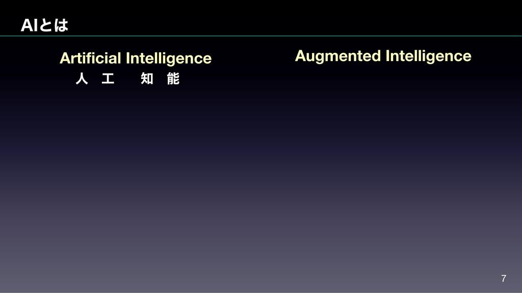 """""""*ͱ 7 Artificial Intelligence Augmented Intell..."""