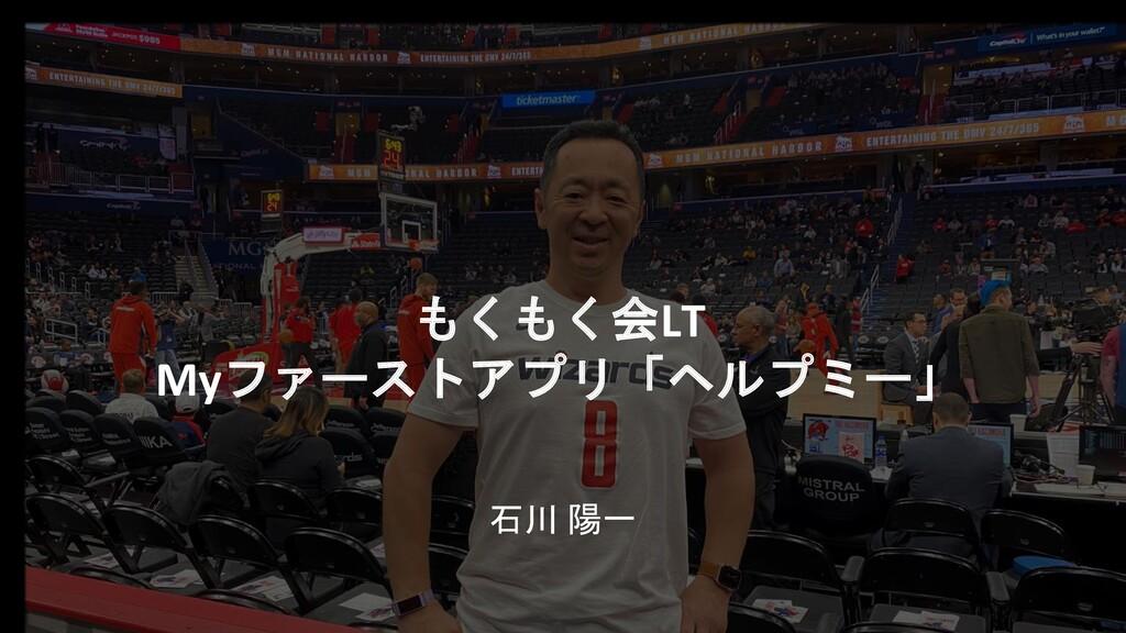 もくもく会LT Myファーストアプリ「ヘルプミー」 石川 陽一