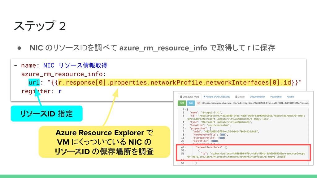 ステップ 2 ● NIC のリソースIDを調べて azure_rm_resource_info...