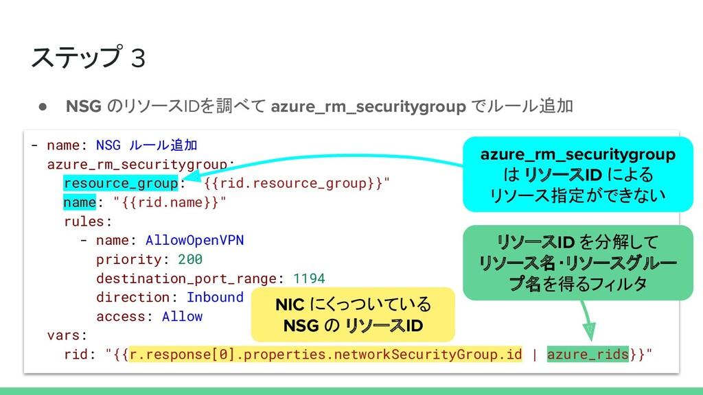 ステップ 3 ● NSG のリソースIDを調べて azure_rm_securitygroup...