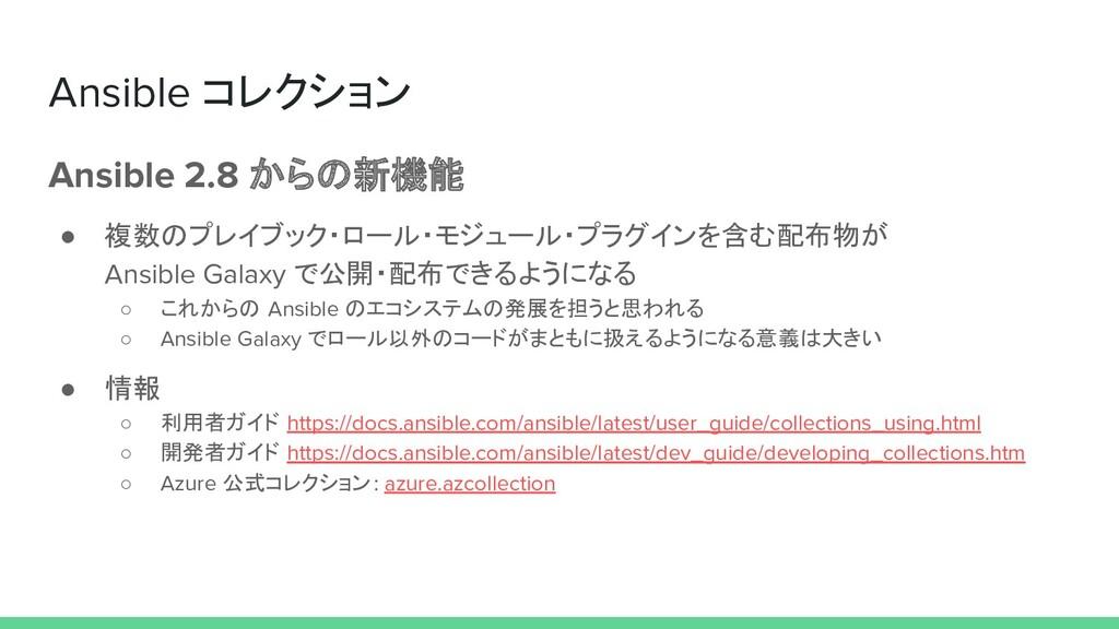 Ansible コレクション Ansible 2.8 からの新機能 ● 複数のプレイブック・ロ...