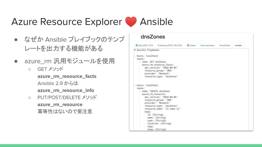 Azure Resource Explorer ♥ Ansible ● なぜか Ansible...