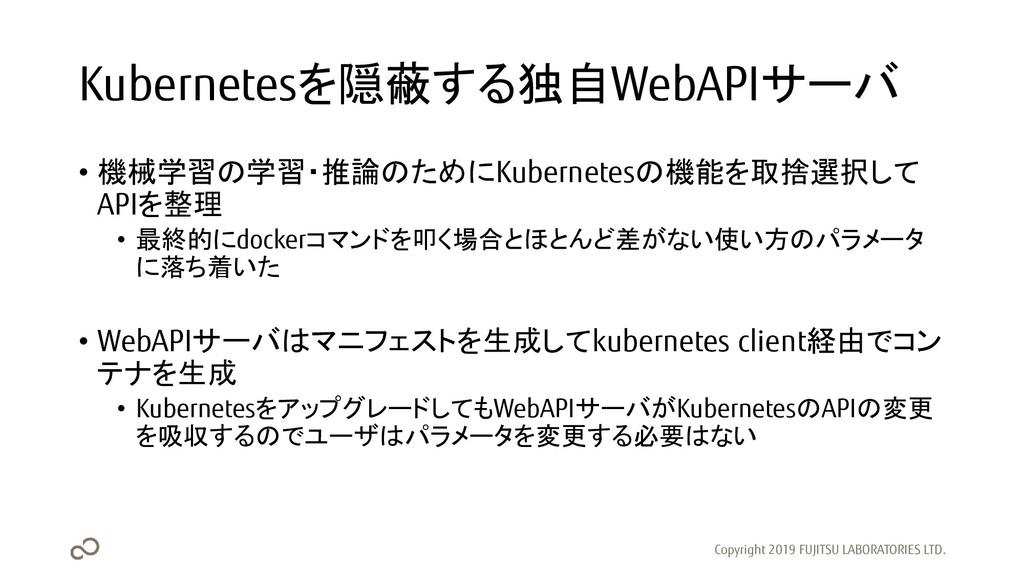 Kubernetesを隠蔽する独自WebAPIサーバ • 機械学習の学習・推論のためにKube...
