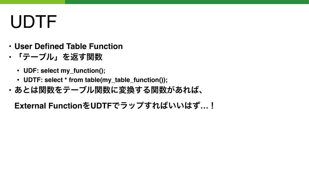 UDTF • User Defined Table Function • ʮςʔϒϧʯΛฦؔ͢...