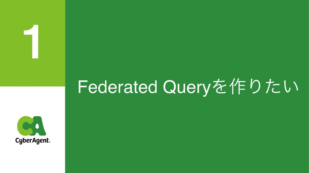Federated QueryΛ࡞Γ͍ͨ