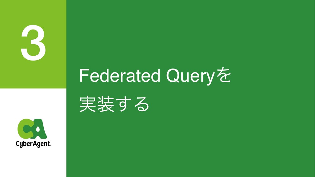 Federated QueryΛ ࣮͢Δ