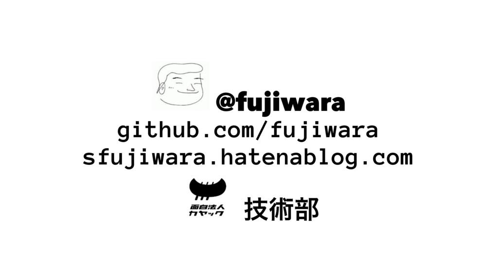 @fujiwara github.com/fujiwara sfujiwara.hatenab...