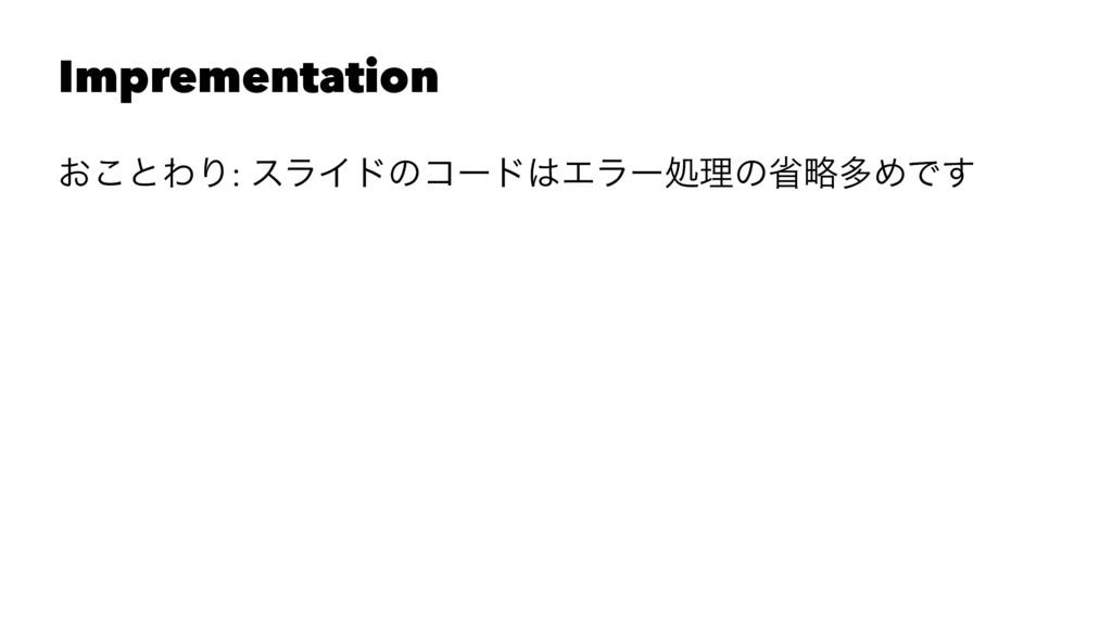 Imprementation ͓͜ͱΘΓ: εϥΠυͷίʔυΤϥʔॲཧͷলུଟΊͰ͢