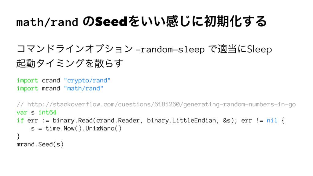 math/rand ͷSeedΛ͍͍ײ͡ʹॳظԽ͢Δ ίϚϯυϥΠϯΦϓγϣϯ -random...