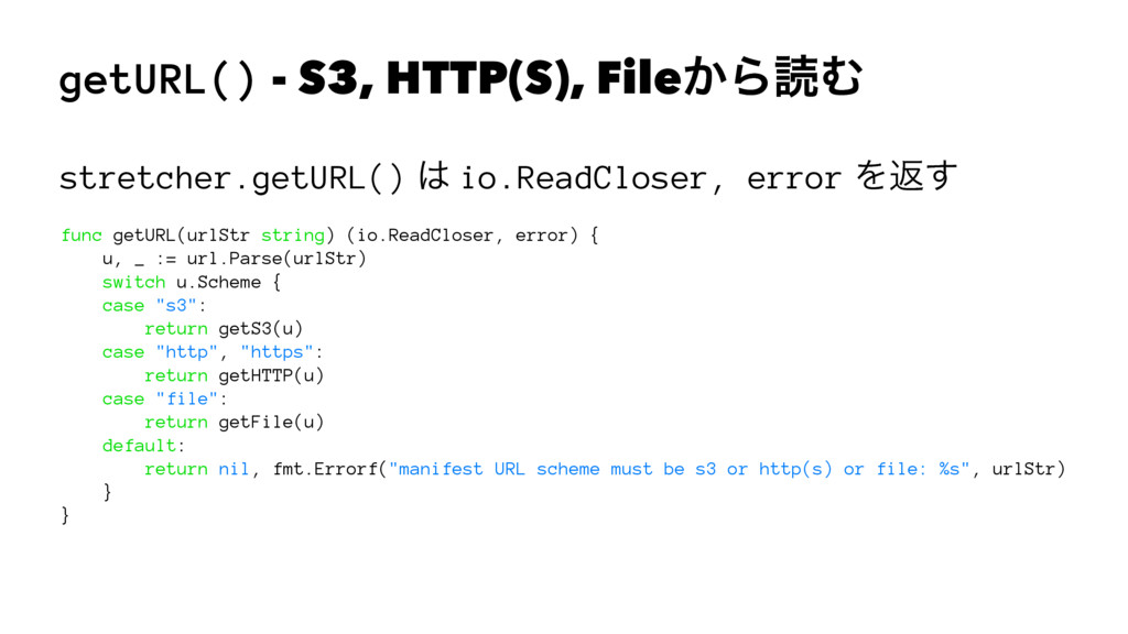 getURL() - S3, HTTP(S), File͔ΒಡΉ stretcher.getU...