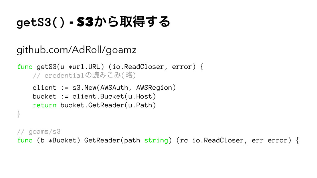 getS3() - S3͔Βऔಘ͢Δ github.com/AdRoll/goamz func...