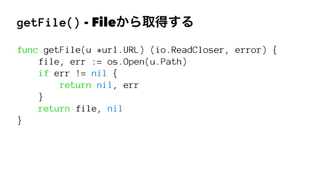 getFile() - File͔Βऔಘ͢Δ func getFile(u *url.URL)...