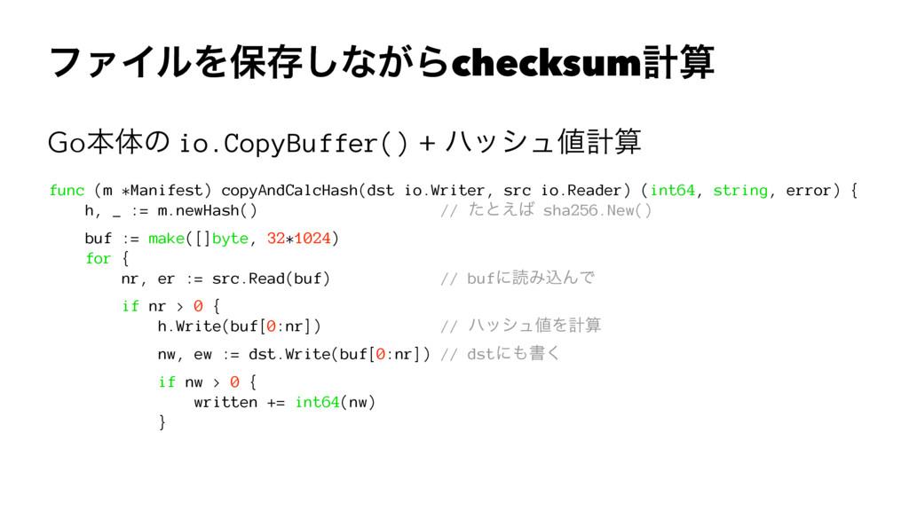 ϑΝΠϧΛอଘ͠ͳ͕Βchecksumܭ Goຊମͷ io.CopyBuffer() + ϋ...