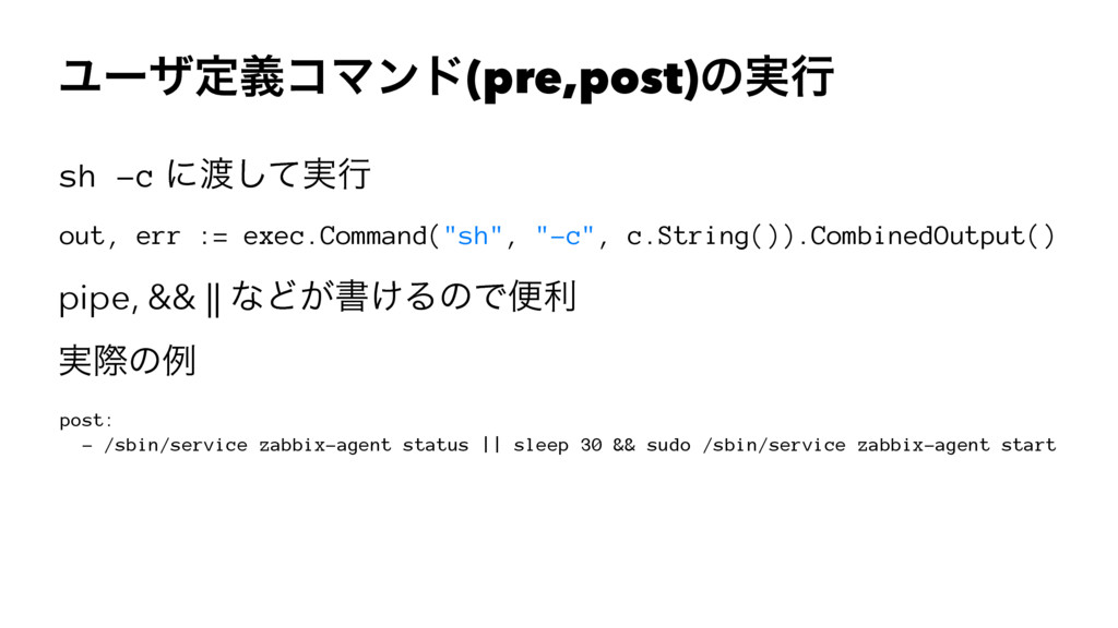 ϢʔβఆٛίϚϯυ(pre,post)ͷ࣮ߦ sh -c ʹ࣮ͯ͠ߦ out, err :=...