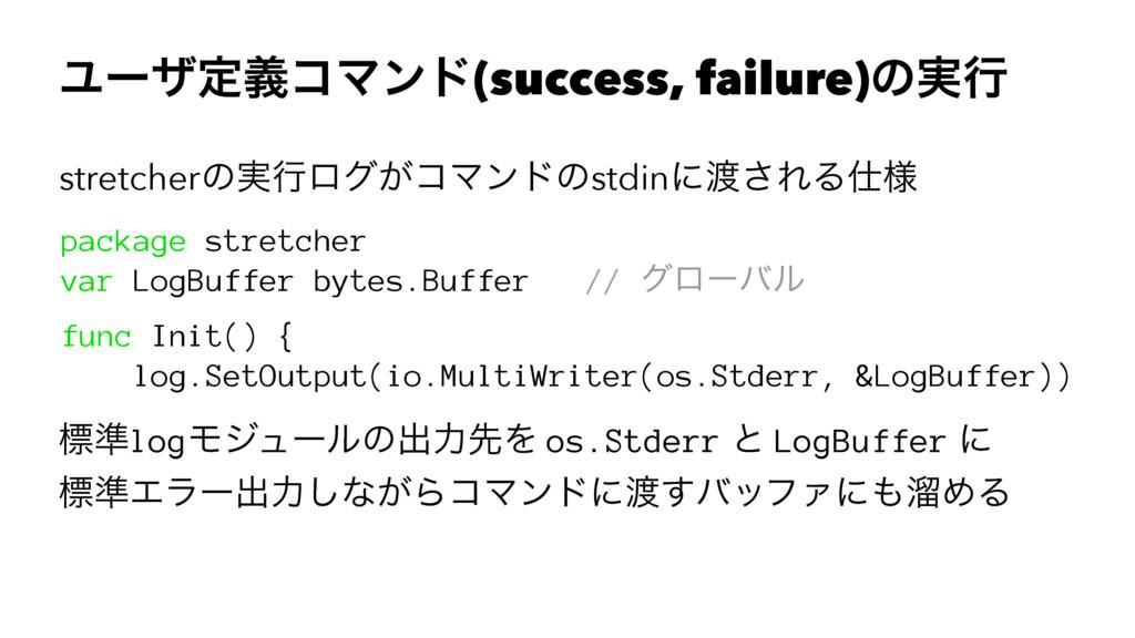 ϢʔβఆٛίϚϯυ(success, failure)ͷ࣮ߦ stretcherͷ࣮ߦϩά͕ί...