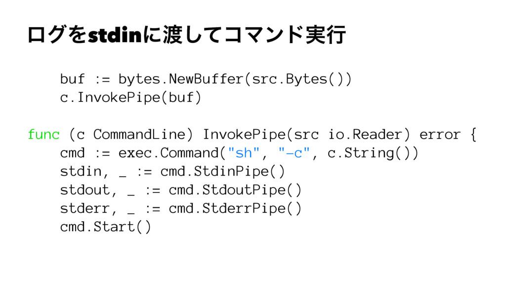 ϩάΛstdinʹͯ͠ίϚϯυ࣮ߦ buf := bytes.NewBuffer(src.B...