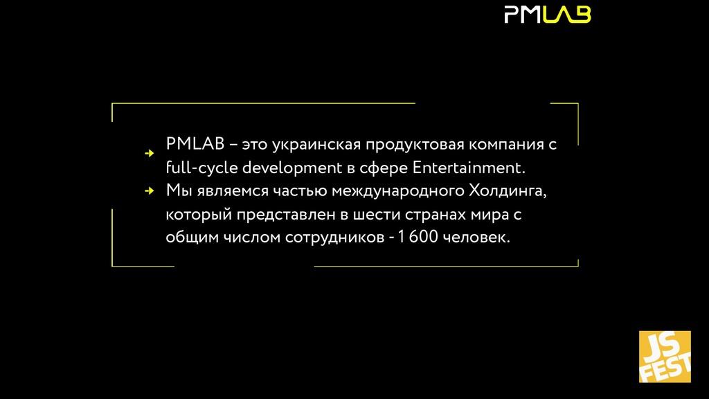 PMLAB – это украинская продуктовая компания c f...