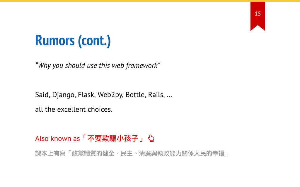 """Rumors (cont.) """"Why you should use this web fra..."""
