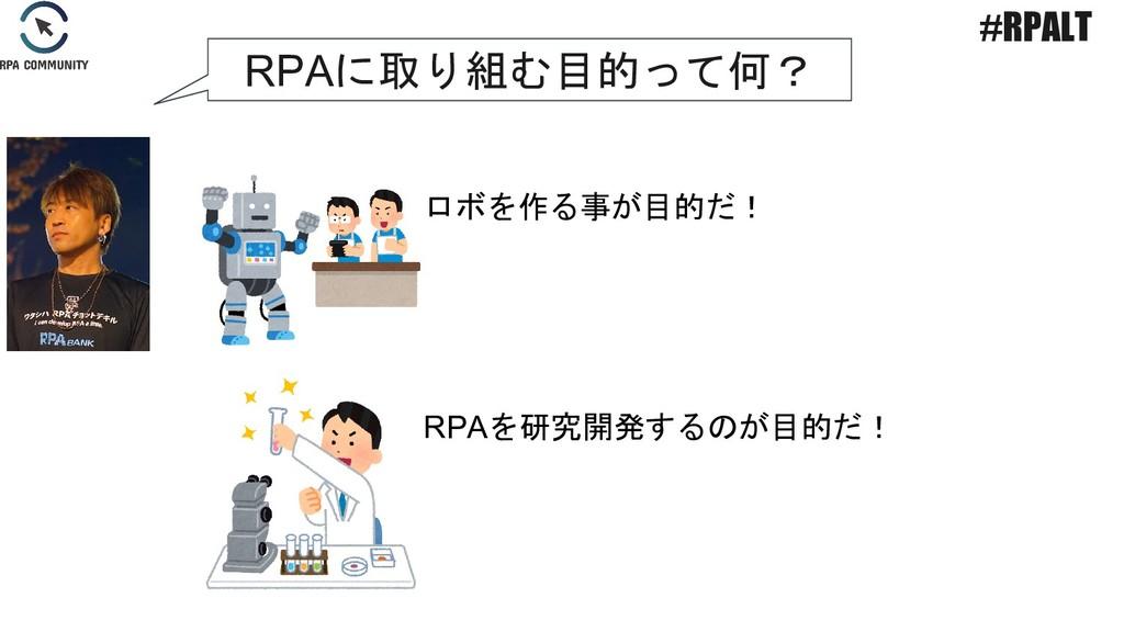 RPAに取り組む目的って何? RPAを研究開発するのが目的だ! ロボを作る事が目的だ! #RP...