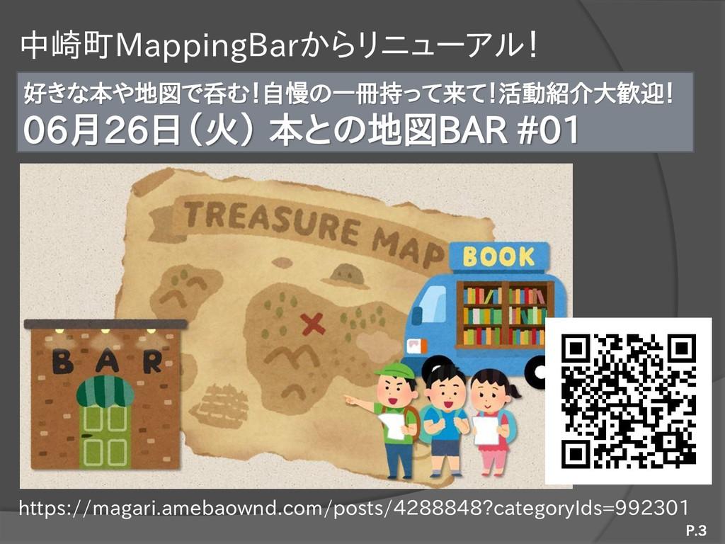 P.3 中崎町MappingBarからリニューアル! 好きな本や地図で呑む!自慢の一冊持って来...