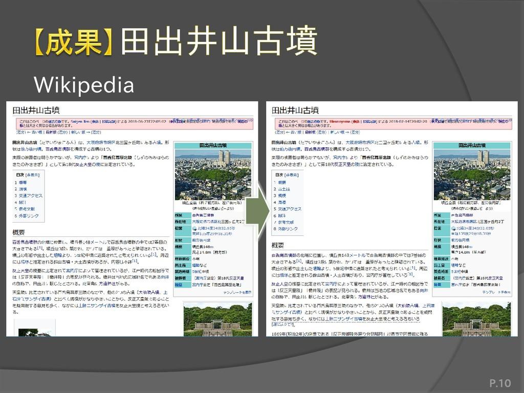 Wikipedia P.10