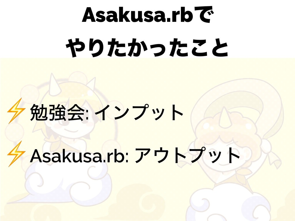 Asakusa.rbͰ Γ͔ͨͬͨ͜ͱ ⚡ษڧձ: Πϯϓοτ ⚡Asakusa.rb: ...