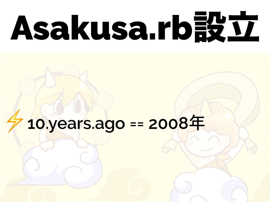 Asakusa.rbઃཱ ⚡10.years.ago == 2008