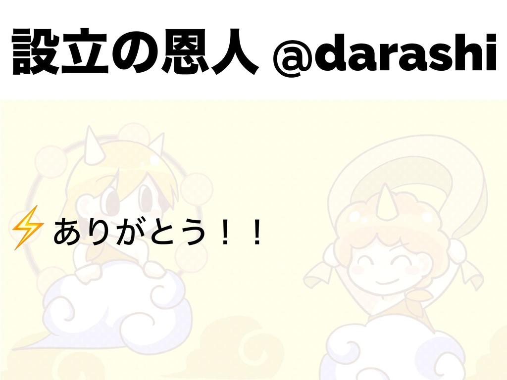 ઃཱͷԸਓ @darashi ⚡͋Γ͕ͱ͏ʂʂ