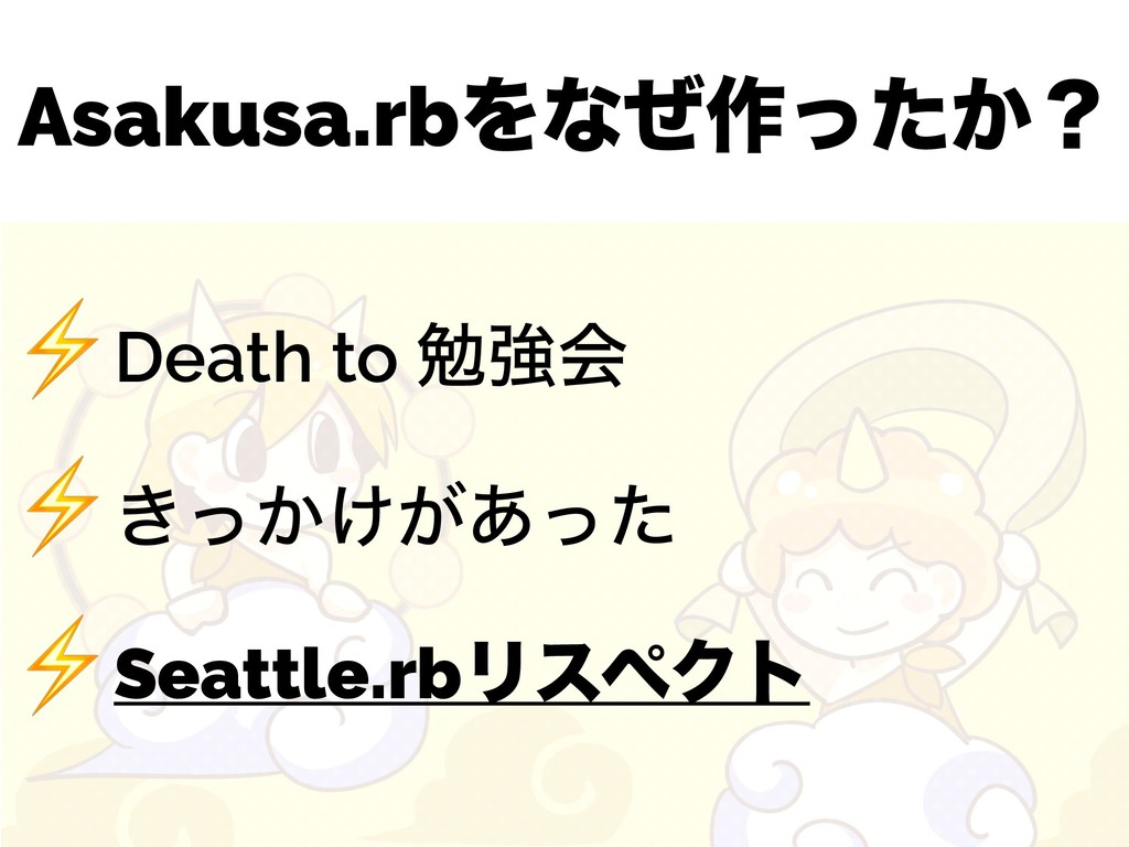 Asakusa.rbΛͳͥ࡞͔ͬͨʁ ⚡Death to ษڧձ ⚡͖͔͚͕ͬ͋ͬͨ ⚡Sea...