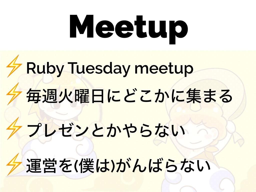 Meetup ⚡Ruby Tuesday meetup ⚡ຖिՐ༵ʹͲ͔͜ʹू·Δ ⚡ϓϨθ...