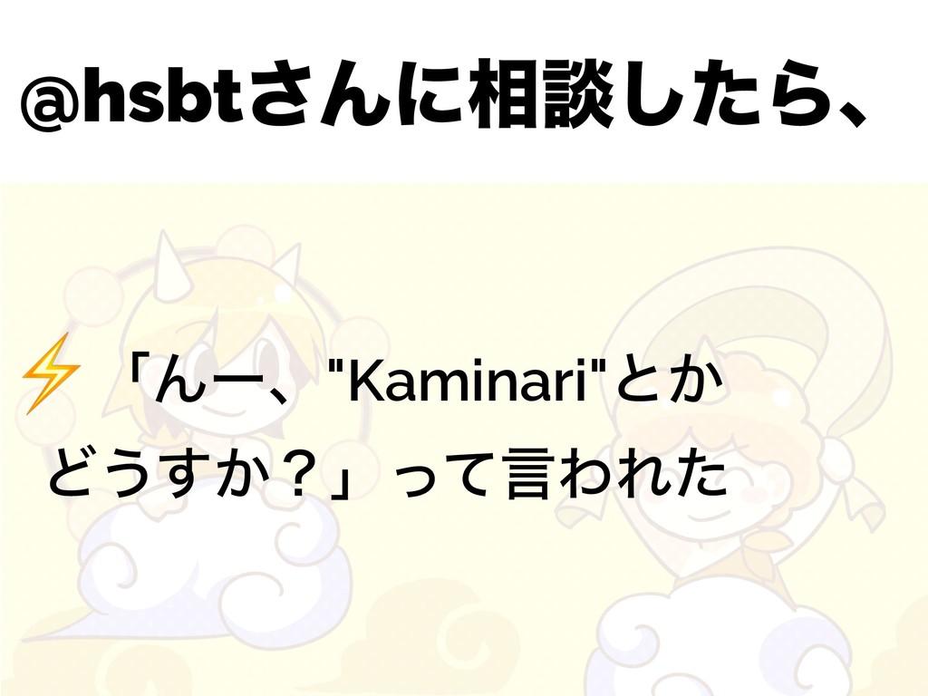 """@hsbt͞Μʹ૬ஊͨ͠Βɺ ⚡ʮΜʔɺ""""Kaminari""""ͱ͔ Ͳ͏͔͢ʁʯͬͯݴΘΕͨ"""