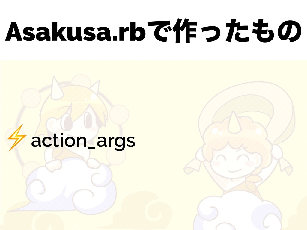 Asakusa.rbͰ࡞ͬͨͷ ⚡action_args