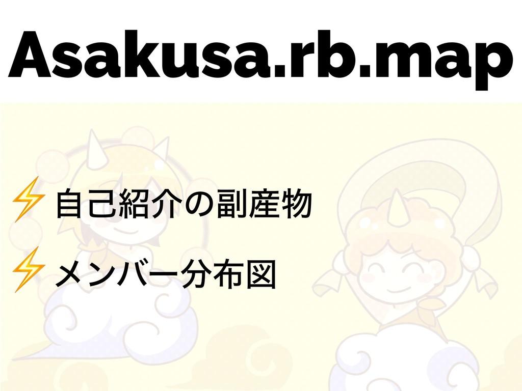 Asakusa.rb.map ⚡ࣗݾհͷ෭ ⚡ϝϯόʔਤ