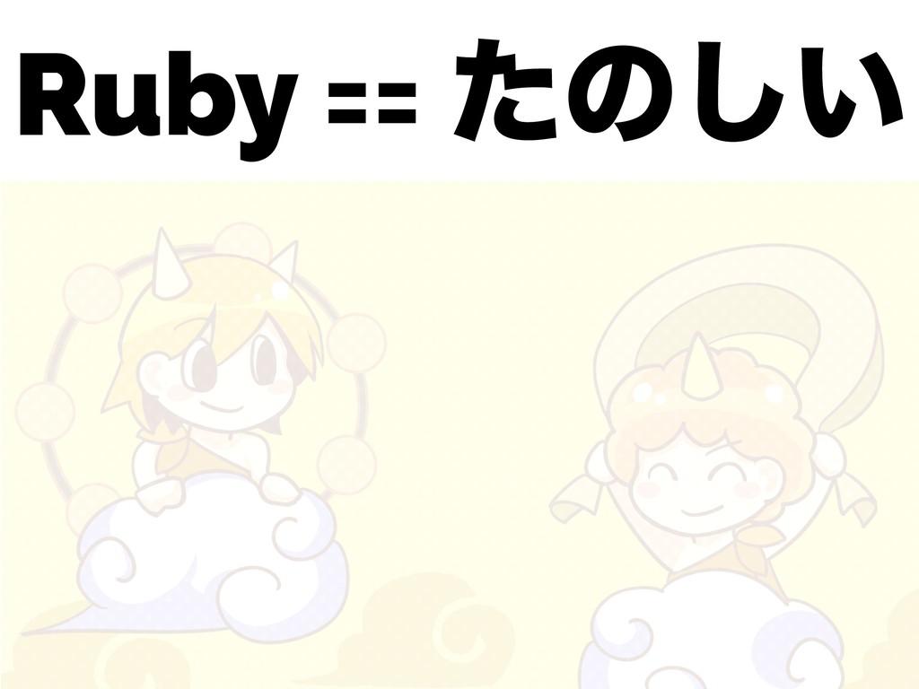 Ruby == ͨͷ͍͠