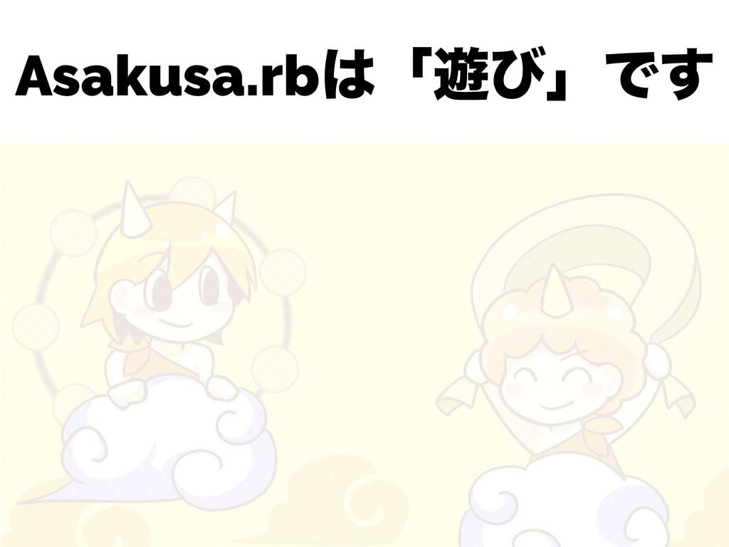 Asakusa.rbʮ༡ͼʯͰ͢