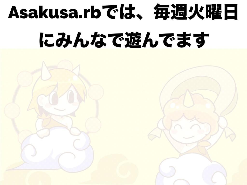 Asakusa.rbͰɺຖिՐ༵ ʹΈΜͳͰ༡ΜͰ·͢