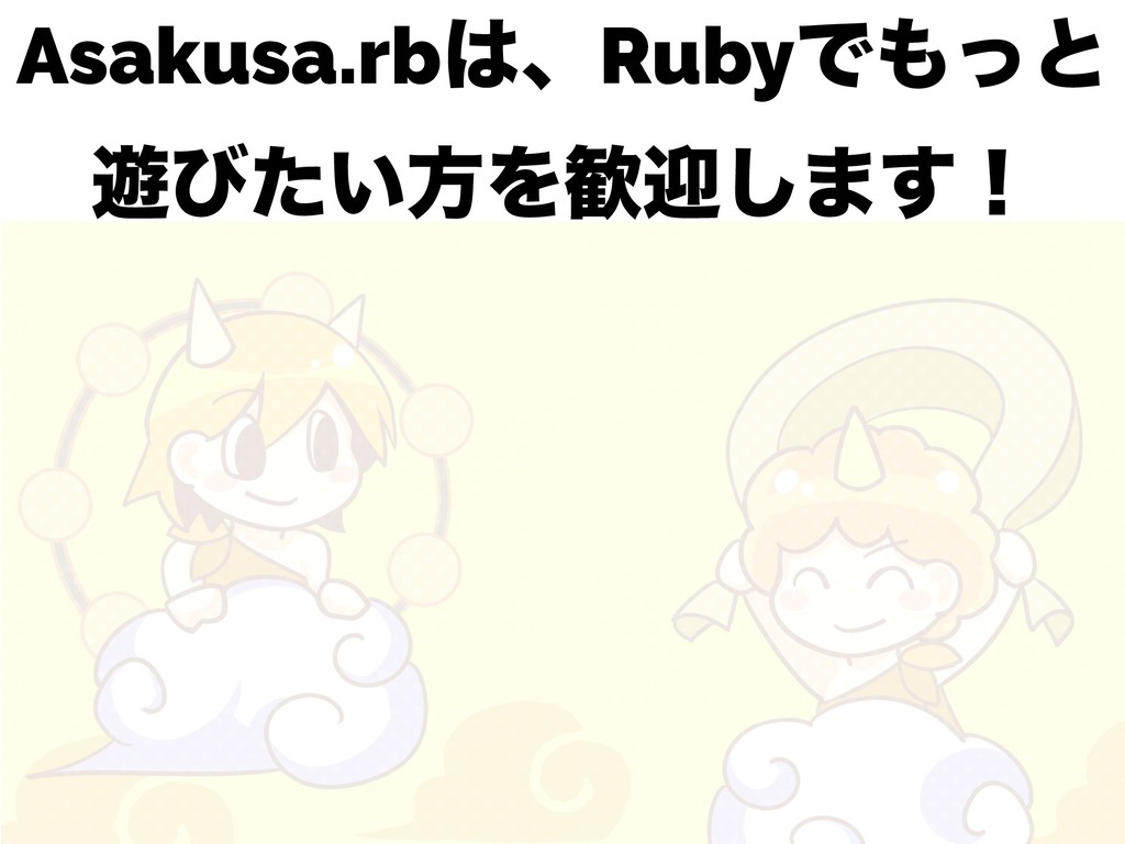 Asakusa.rbɺRubyͰͬͱ ༡ͼ͍ͨํΛܴ͠·͢ʂ