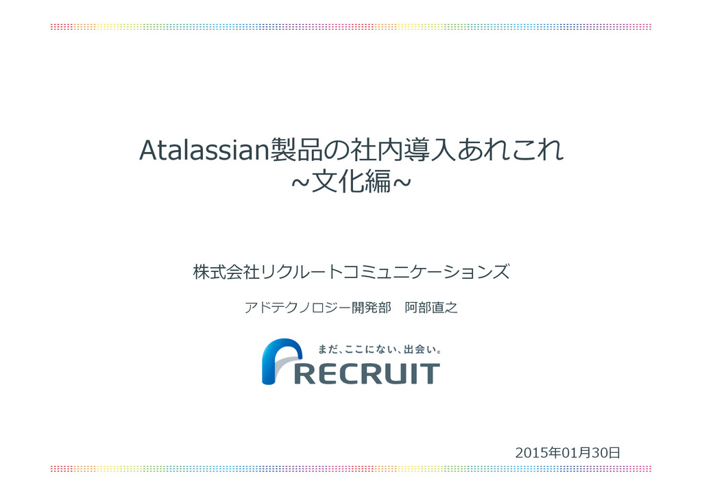 Atalassian製品の社内導⼊入あれこれ ~∼⽂文化編~∼ 株式会社リクルートコミュニケー...