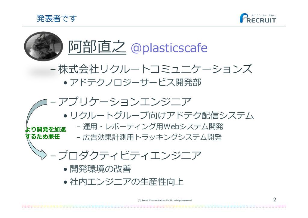 発表者です         阿部直之 @plasticscafe –株式会...