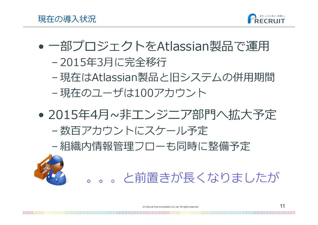 現在の導⼊入状況 • ⼀一部プロジェクトをAtlassian製品で運⽤用 –2015年年3...