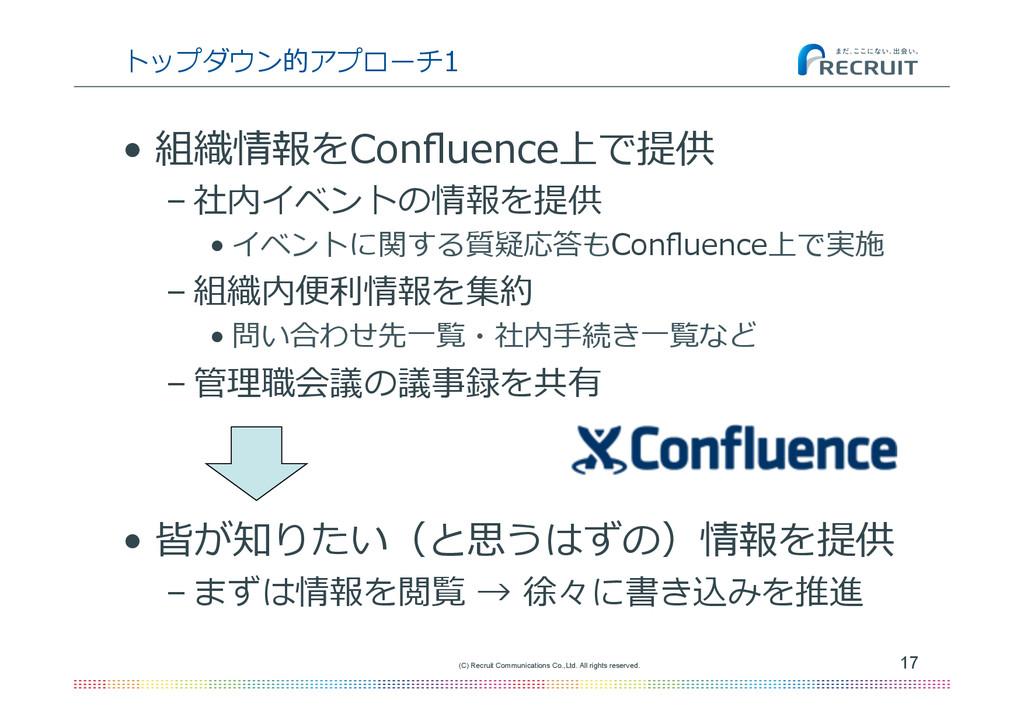 トップダウン的アプローチ1 • 組織情報をConfluence上で提供 –社内イベントの情報...