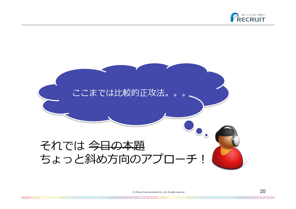 20 (C) Recruit Communications Co.,Ltd. All righ...
