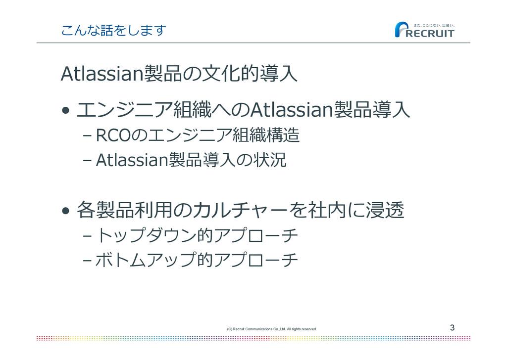 こんな話をします Atlassian製品の⽂文化的導⼊入 • エンジニア組織へのAtlass...