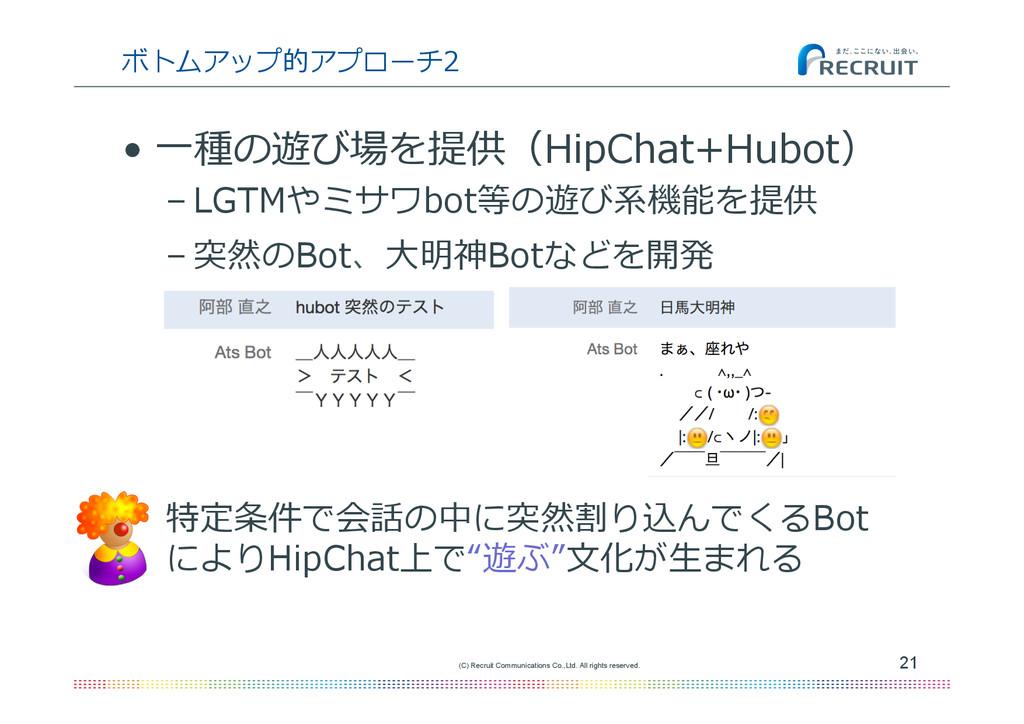ボトムアップ的アプローチ2 • ⼀一種の遊び場を提供(HipChat+Hubot) –LG...