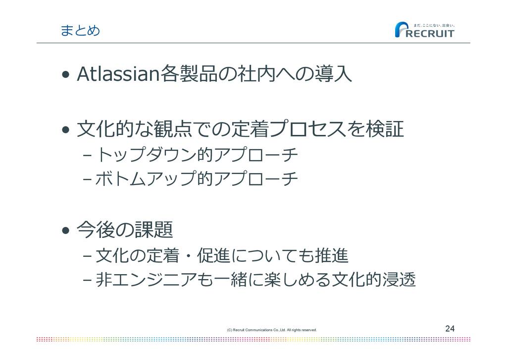 まとめ • Atlassian各製品の社内への導⼊入 • ⽂文化的な観点での定着プロセスを...