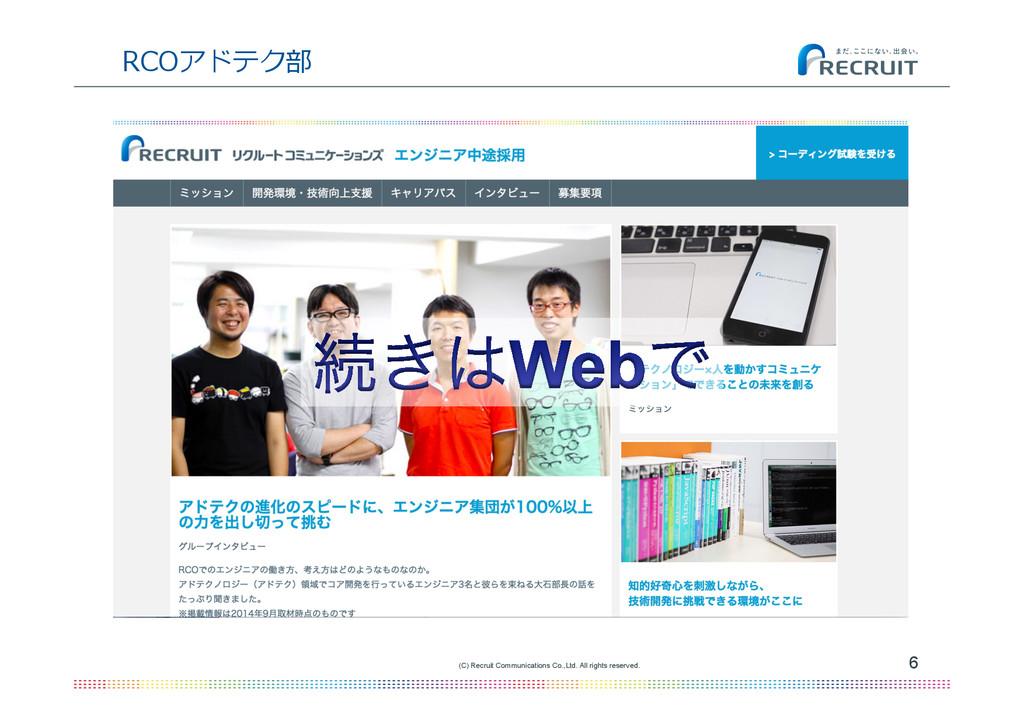 RCOアドテク部 6 (C) Recruit Communications Co.,Ltd. ...