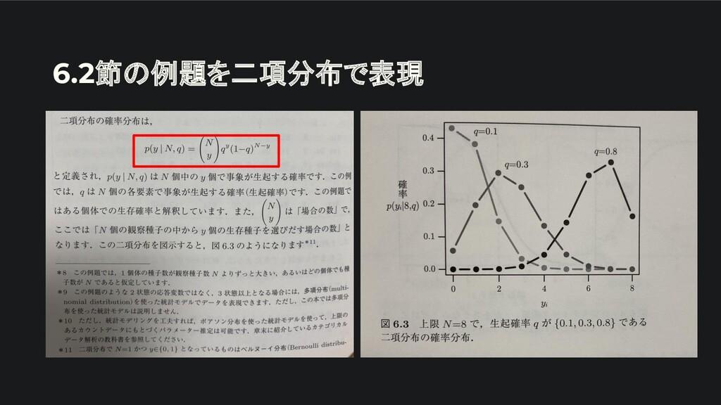 6.2節の例題を二項分布で表現
