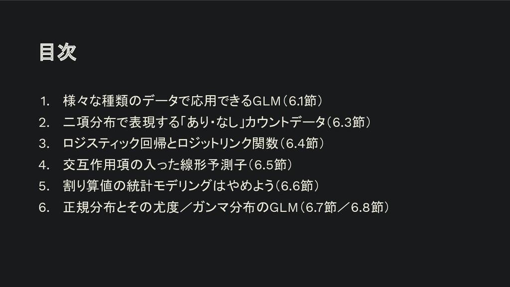 目次 1. 様々な種類のデータで応用できるGLM(6.1節) 2. 二項分布で表現する「あり・...