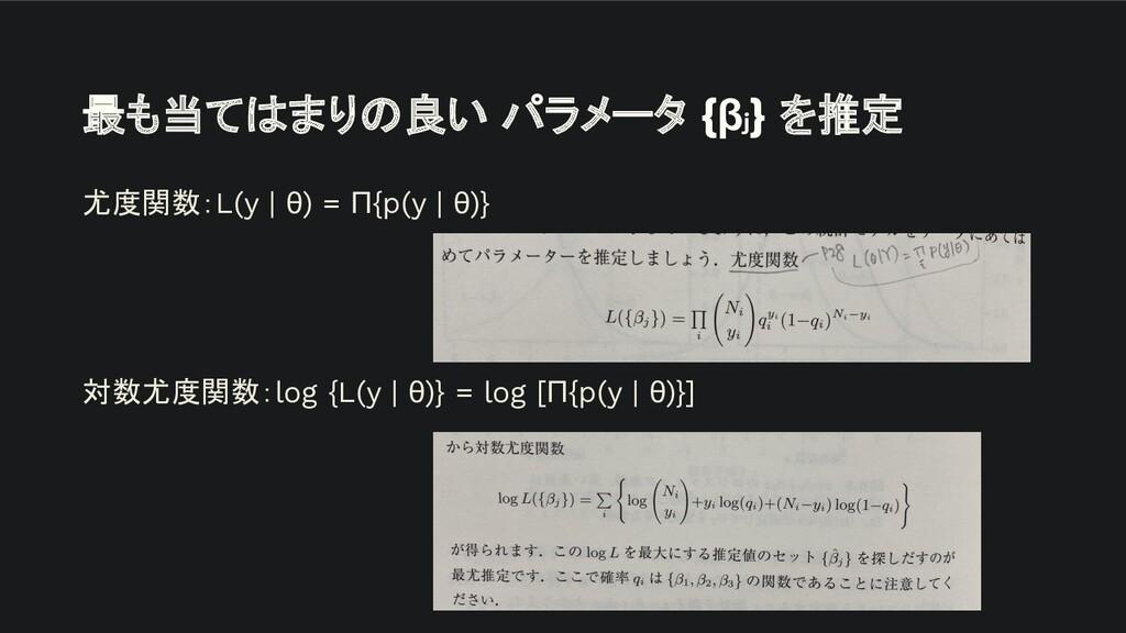 最も当てはまりの良い パラメータ {βj } を推定 尤度関数:L(y | θ) = Π{p(...