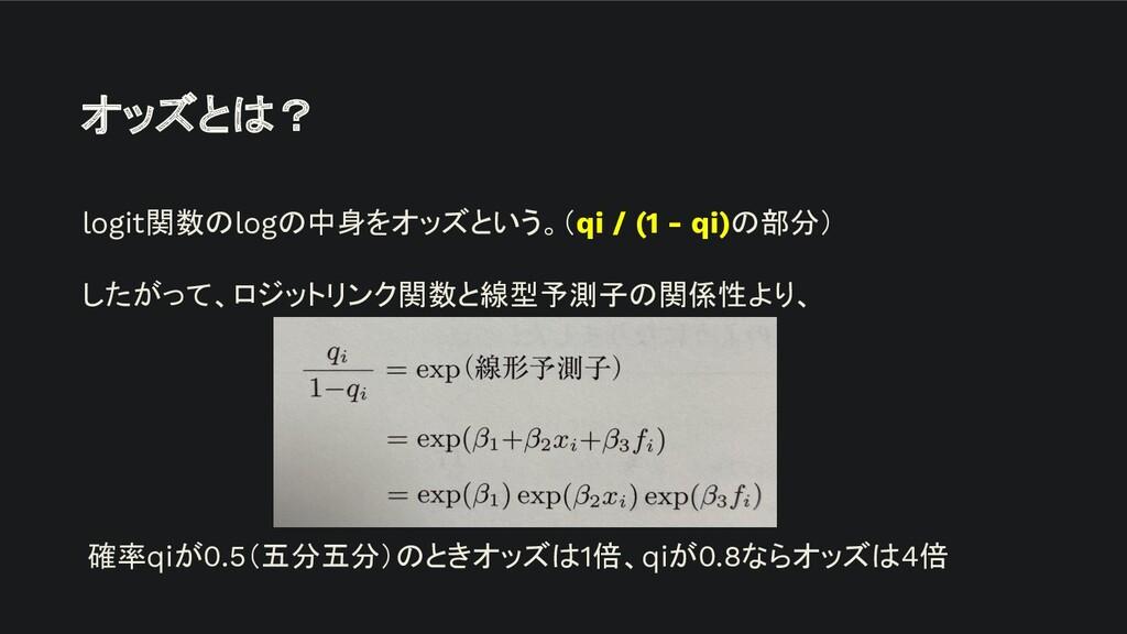 オッズとは? logit関数のlogの中身をオッズという。(qi / (1 - qi)の部分)...